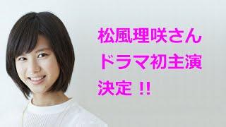 16日に新人女優の松風理咲(15歳)さんが、竹野内豊さんと松雪泰子さ...