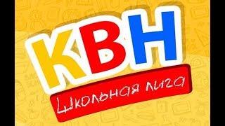 Школьная лига КВН Финал