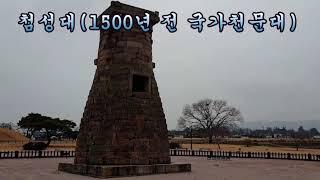 첨성대(1500년 전 국가천문대)