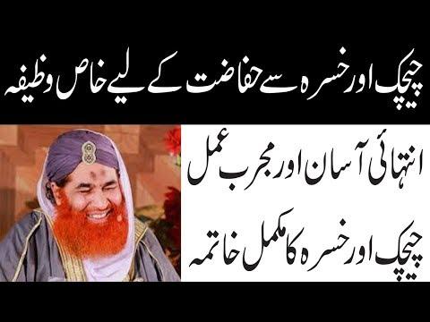 Safar K Mahine Ka Khas Wazifa /Safar ka wazifa Har Hajat by wazaif ka encyclopedia from YouTube · Duration:  3 minutes 58 seconds