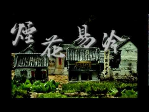[ 煙花易冷 ] 詞/方文山 曲/周杰倫 - YouTube