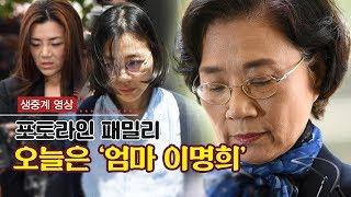 경찰, '한진가 갑질 의혹 정점' 이명희 소환