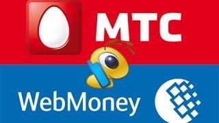 Как пополнить счет МТС через WebMoney