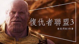 🔥影評🔥復仇者聯盟3 - 薩諾斯的英雄之路|奧斯卡入圍最佳視覺特效