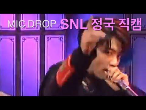 BTS jungkook정국 focus @SNL 'MIC DROP(마이크 드롭)'