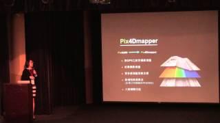 [活動錄影] Pix4Dmapper新版發表會與User Conference活動-演講影片 (1/12)