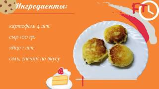 Картофельные котлеты с сыром. Простые рецепты.