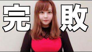 本田翼さんがゲーム実況を始め、てんちむ終了のお知らせについて thumbnail