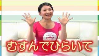 【手遊び動画】 むすんでひらいて thumbnail