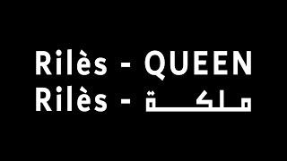 Rilès - QUEEN - Lyrics