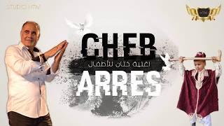 Cheb Arres 2019 اغنية ختان للأطفال  -#Malik#htm