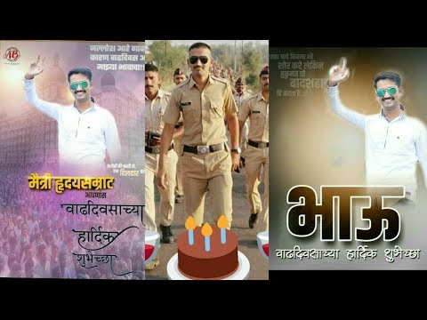 Birthday Ahe Bhavacha New Dj | Bday आहे भावाचा | Birthday Celebration Video