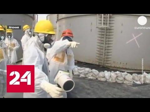 Эхо Фукусимы: в Японии хотят слить радиоактивную воду в океан - Россия 24