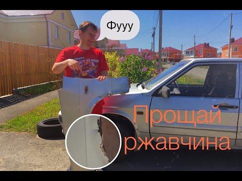 Замена переднего крыла на ваз 2114 / пластиковое крыло / попал на деньги? / РДК-авто.