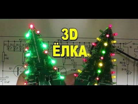Набор радиоконструктор 3D елка на светодиодах. Подробная инструкция для сборки