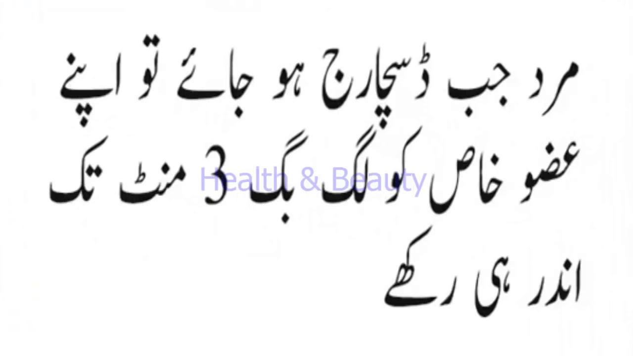 How To Get Pregnancy Tips in Urdu Hindi Health & Beauty ...
