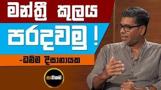 Pathikada,17.08.2020 Asoka Dias interviews Mr. Dhamma Dissanayake, Sr. Lecturer,Universityof Colombo Thumbnail