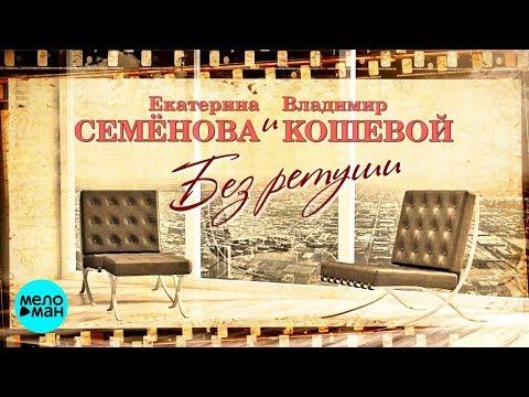 Екатерина Семёнова и Владимир Кошевой - Без ретуши