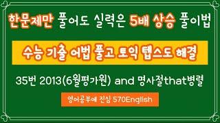 어법푸는법 어법기출문제 (35) 영어정답 찾기 영어구문…