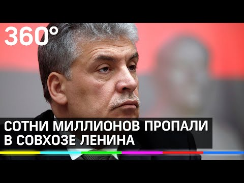 Грудинин, деньги где? Сотни миллионов пропали в Совхозе Ленина