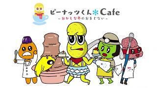 ピーナッツくんCafe~おかしな冬のおまじない~ 開催決定!!!
