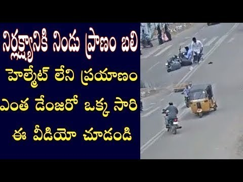 Cell Phone driving leads to accident | Man Brain Dead in Hyderabad | NEWS INDIA TELUGU