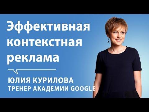 Юлия Курилова: Эффективная контекстная реклама. IT РУЛИТ - Блог Михаила Щербачева