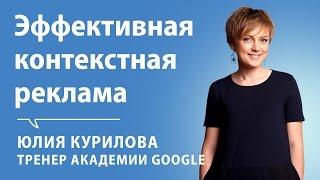 Юлия Курилова: Эффективная контекстная реклама. Михаил Щербачев ВЛОГ(, 2016-07-01T06:58:36.000Z)