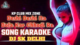 Desi Desi na bola kar chhori Re Karaoke Song Music By DJ SK Delhi