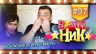 # 97 - Безумный НИК | NEW HIT от Сергея ЖУКОВА