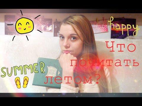 ☼Планы на лето☼Что почитать летом?☼
