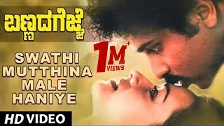 Kannada Old Songs | Swathi Muttina Male | Bannada Gejje Kannada Movie Songs