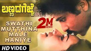 Kannada Old Songs | Swathi Muttina Male | Bannada Gejje Kannada Movie Songs