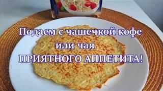 ДЛЯ ТЕХ, КТО ХУДЕЕТ: ОВСЯНОБЛИН с сыром!