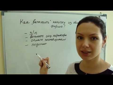 видео: Подотчет или как вытащить наличку из своей фирмы