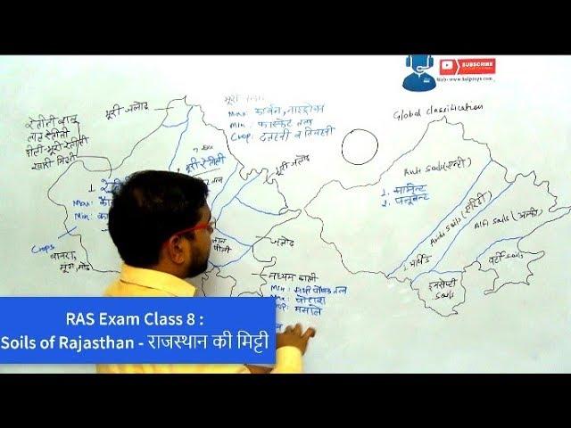 Ras Exam Class 8 : Soils of Rajasthan