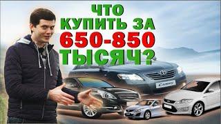 Лучшие варианты на вторичке с бюджетом около 750 000 рублей.