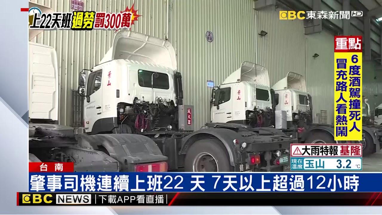 肇事司機連續工作22天 聯全貨運遭重罰3百萬 - YouTube
