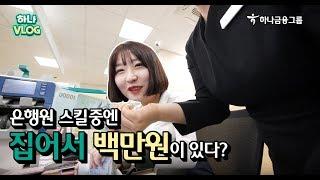 [하나Vlog] 입사 9개월차 은행원의 하루 (feat.KEB하나은행)