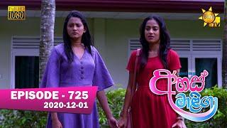 Ahas Maliga | Episode 725 | 2020-12-01 Thumbnail