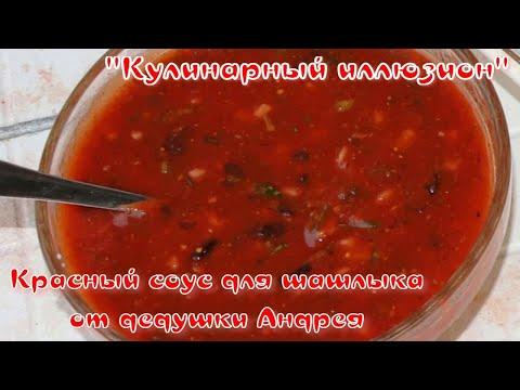 Бомбический красный соус для шашлыка .Ароматы кавказа . готовит дедушка Андрей