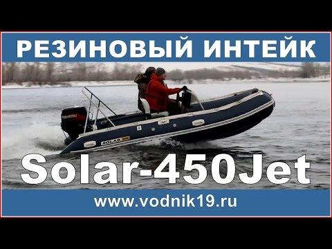 Лодка СОЛАР 450 Jet тоннель + РЕЗИНОВЫЙ ИНТЕЙК