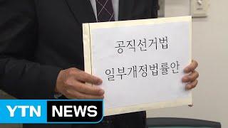 """한국당 제외 여야 4당, 선거법 개정안 발의...""""연내 처리해야"""" / YTN"""