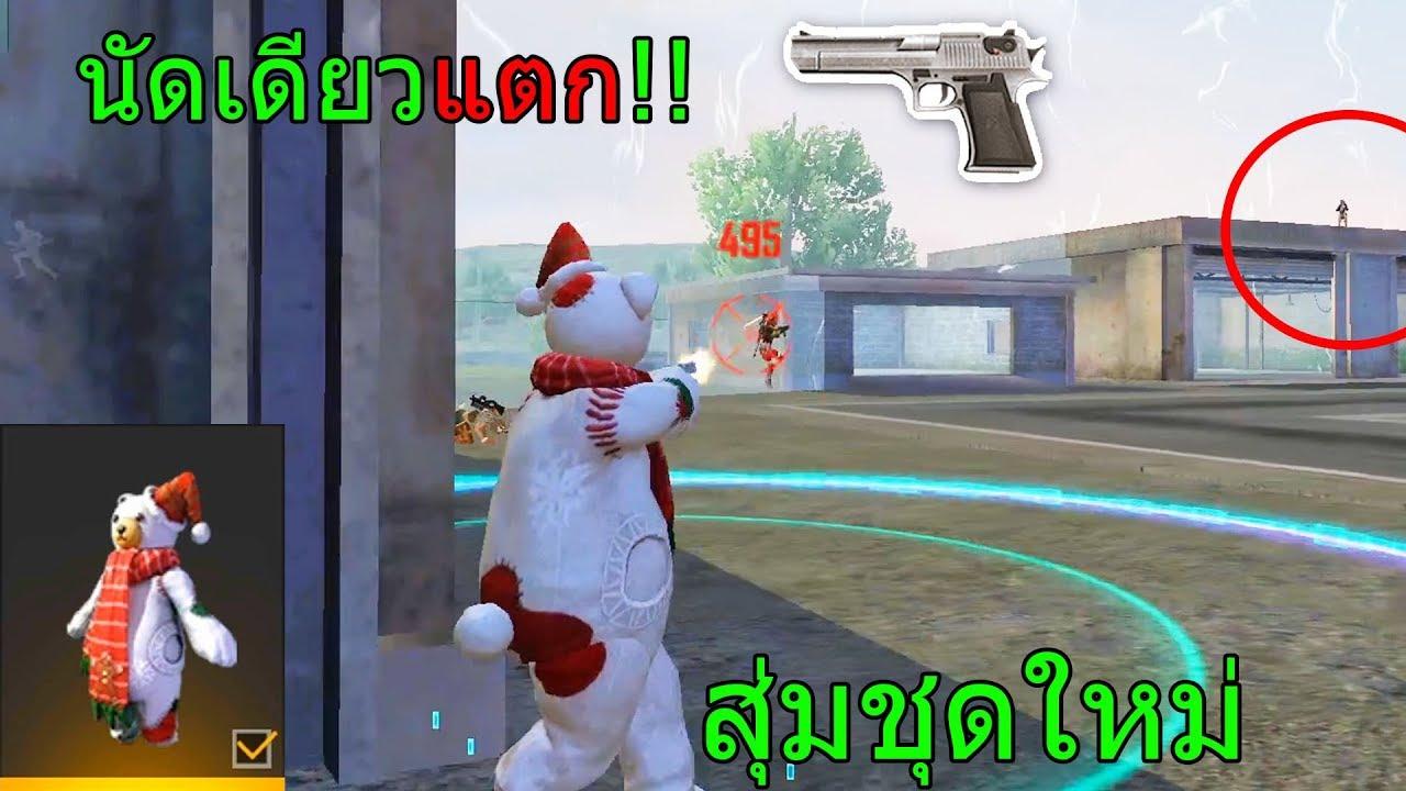 ฟีฟายเอาชีวิตรอด4vs4 สุ่มชุดใหม่ใช้ปืนใหม่eagle นัดเดียวแตกโคตรโกง!!! ฟีฟาย