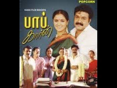 POPCORN   Mohanlal, Simran   Superhit Tamil Movie