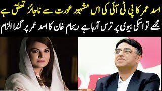 Reham Khan Book Story | Reham Khan Talks About Asad Umer In Her Book