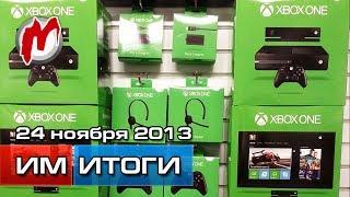 Итоги недели! - Игровые новости, 24 ноября (Старт Xbox One, новый Fallout, NFS в кино)
