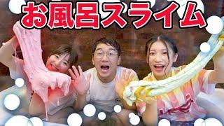 YouTube動画:【SLIME】男女で入浴!?お風呂でスライムつくってみた!How To Make Bath Slime