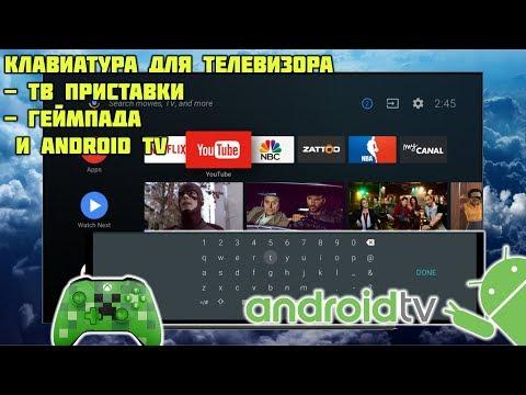 Русская клавиатура для Android ТВ, геймпада и телевизора!