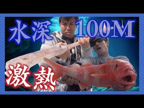 未確認生物と深海魚が釣れる島 北大東島編 #3【釣り王国】